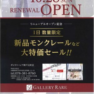 神戸元町店がリニューアルオープン