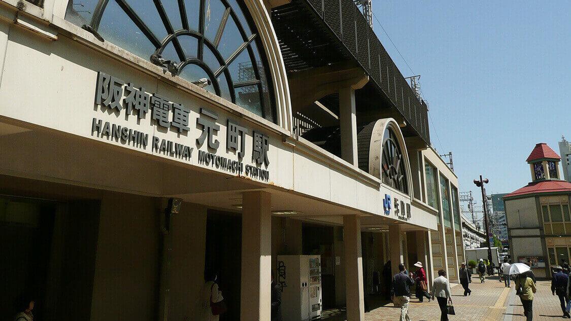 神戸の中心地、駅近の好アクセス