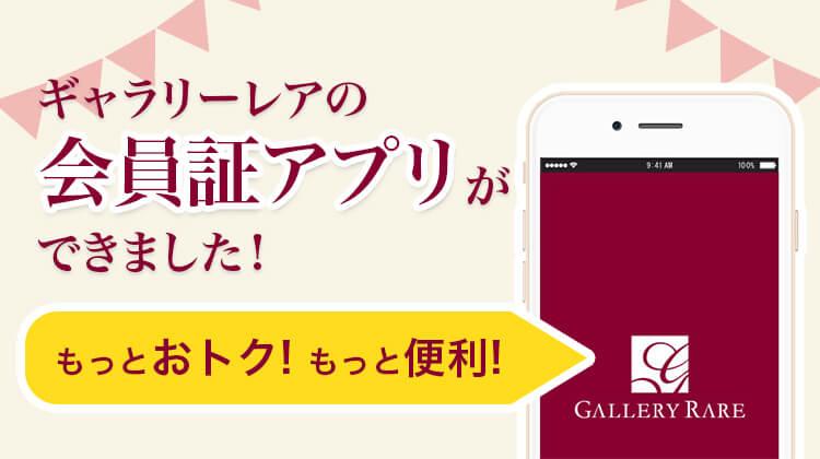 メンバーズアプリで さらに便利にお買物が楽しめます!