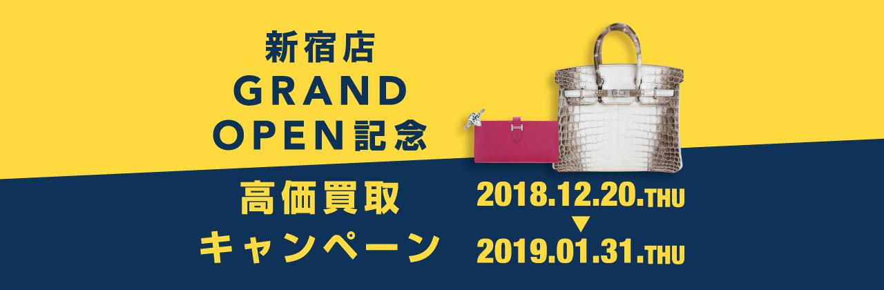 ギャラリーレア新宿店オープン記念 買取強化キャンペーン